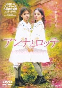 Tweeling - japan