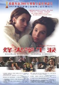 Tweeling - Taiwan_TungFilm_Poster